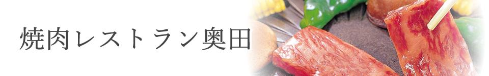焼肉レストラン奥田