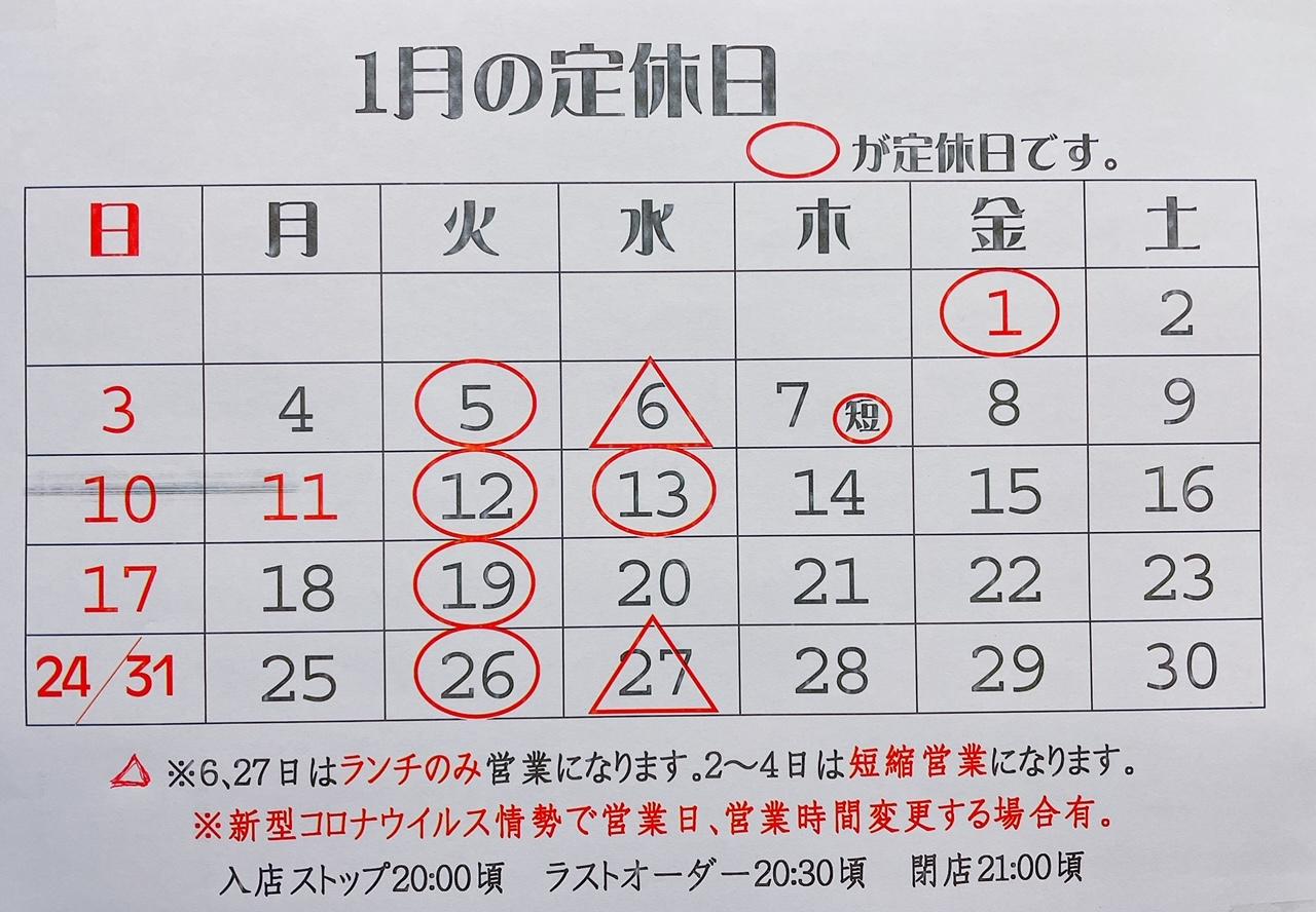 1月のカレンダー 2021
