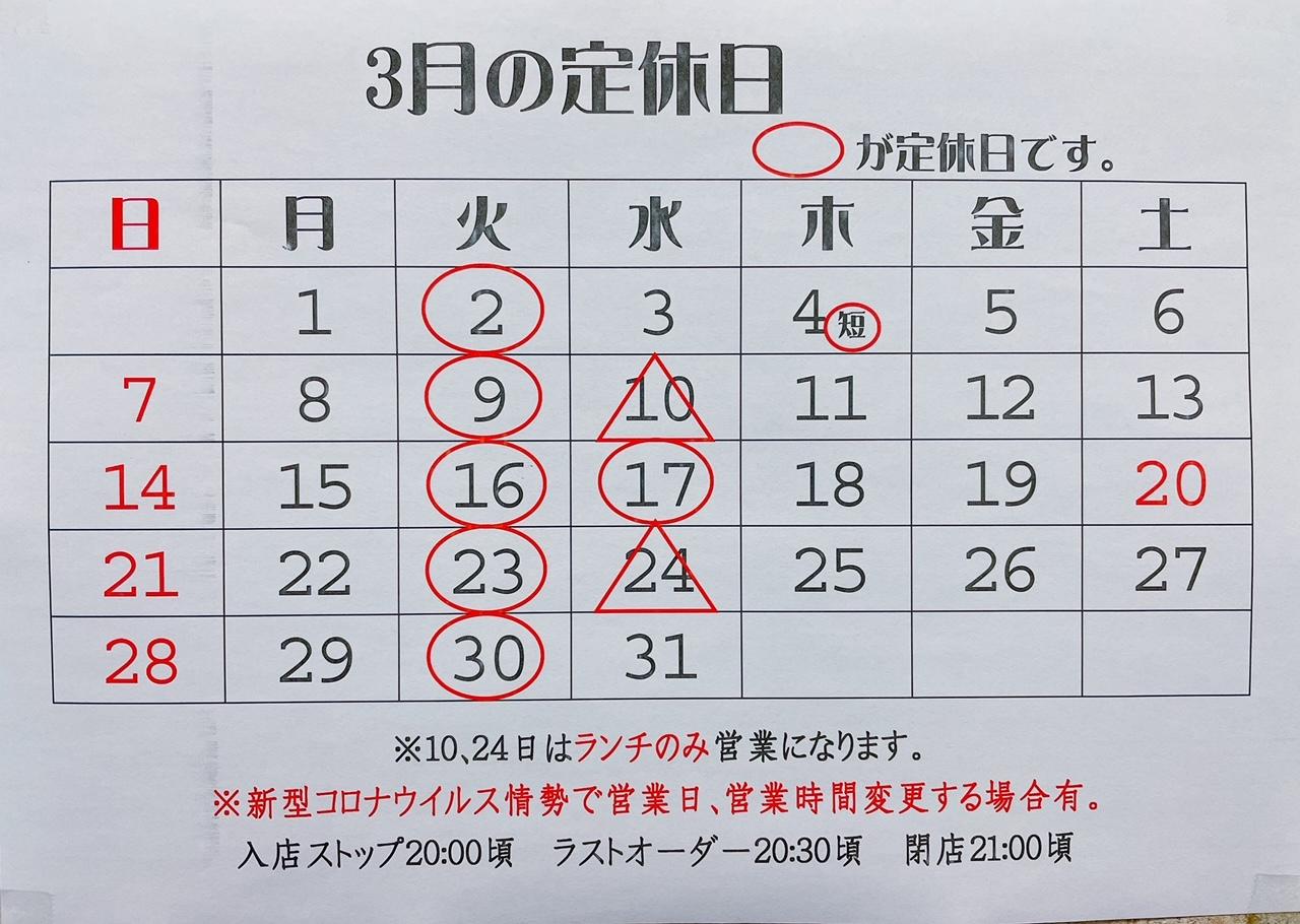 3月のカレンダー 2021