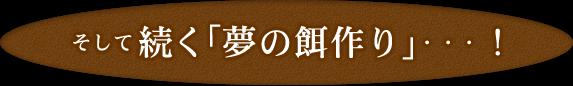 title-yume